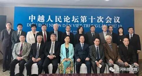 黄科院于向东教授出席中越人民论坛第十次会议