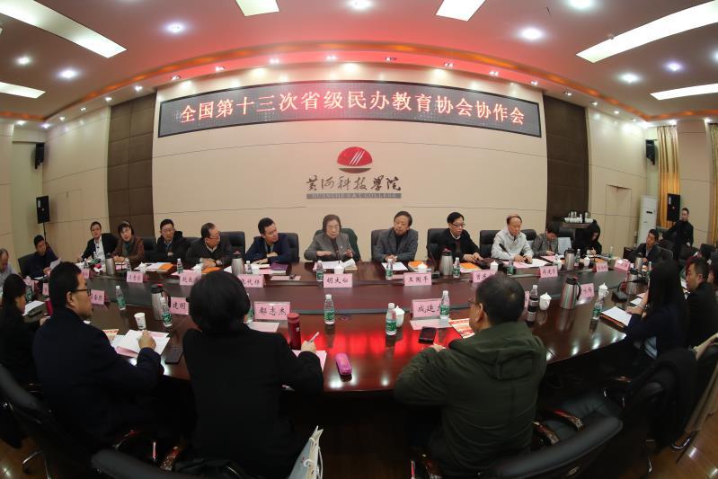 全国第十三次省级民办教育协会协作会议在黄河科技学院召开