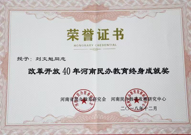 郑州科技学院在河南民办教育行业评选表彰中获多项殊荣