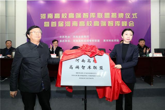河南高校高端智库联盟揭牌仪式暨首届河南高校高端智库峰会在黄河科技学院举行
