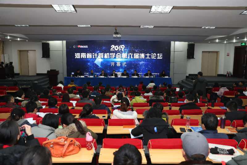 河南省计算机学会第六届博士论坛在黄河科技学院举行