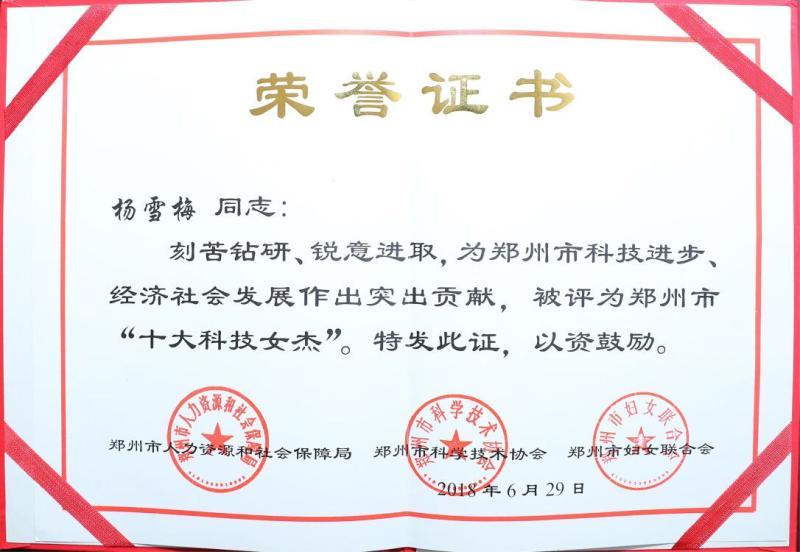 """黄河科技学院校长杨雪梅当选第七届郑州市""""十大科技女杰"""""""