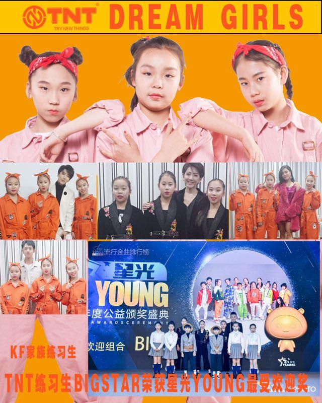 KF家族TNT街舞练习生Dream Girls原创歌曲代表作《追梦女孩》新歌上线