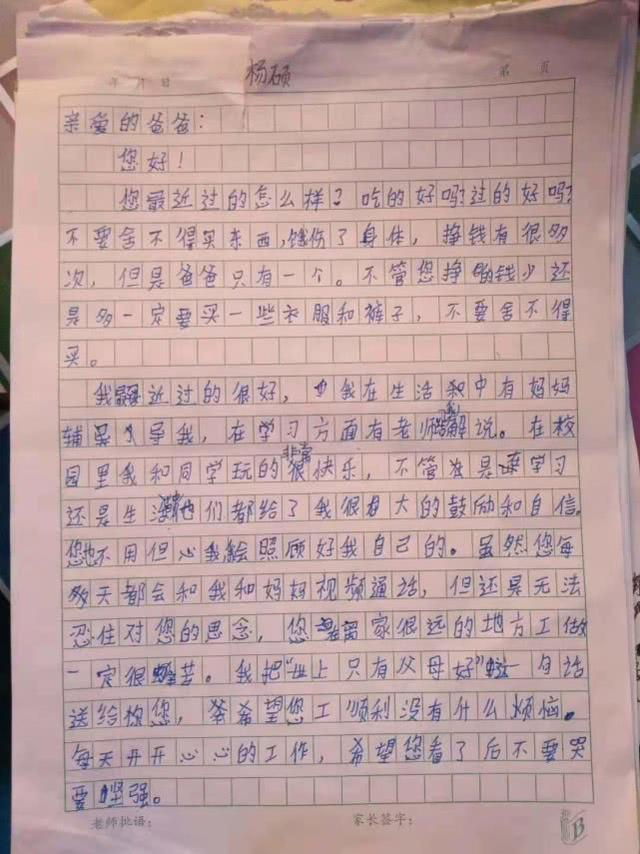 泪奔!漯河一小学生给在外打工父亲写信:不要舍不得买东西