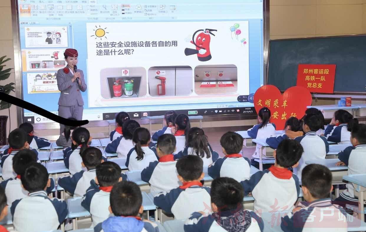 郑州客运段高铁安全进校园 守护孩子们假期安全出行
