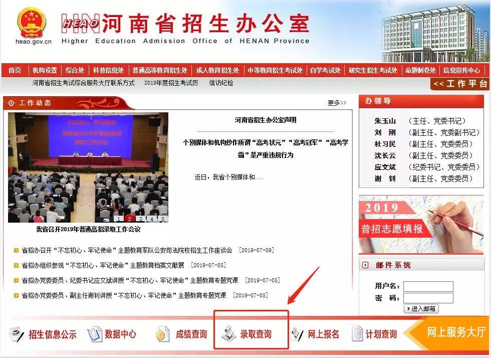 2019年河南省高招录取查询入口已开通!