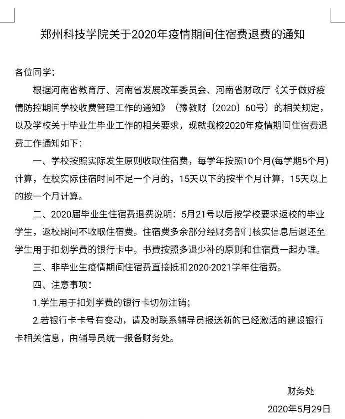 《【麒麟城娱乐代理】最新!河南近10所高校已明确退住宿费》