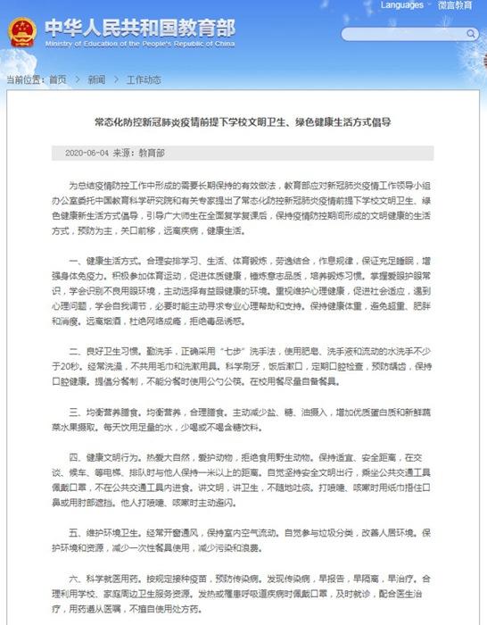《【麒麟城娱乐代理】教育部:提倡分餐制,不能分餐时使用公勺公筷,在校用餐尽量自备餐具》