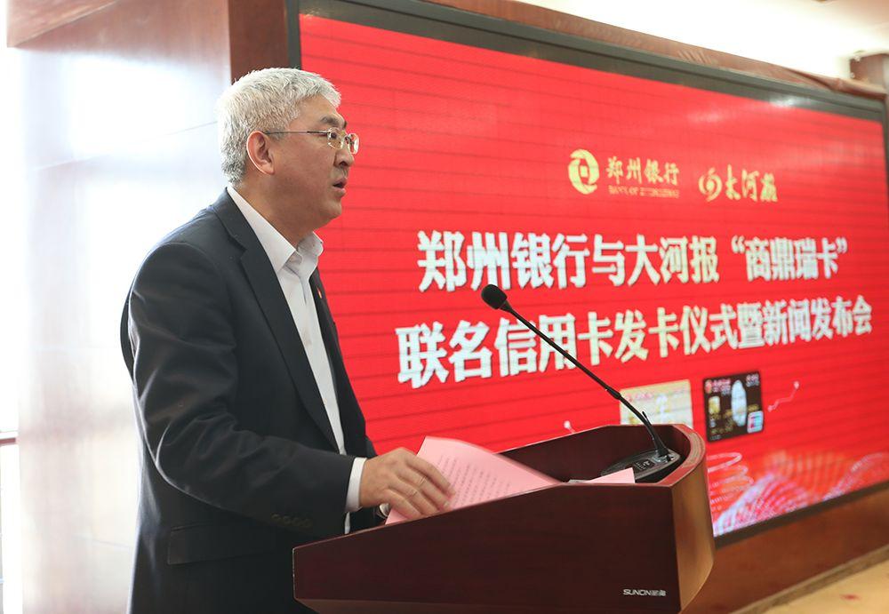 郑州银行与大河报联名卡1.jpg
