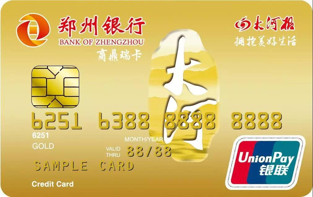 郑州银行与大河报联名卡4.jpg