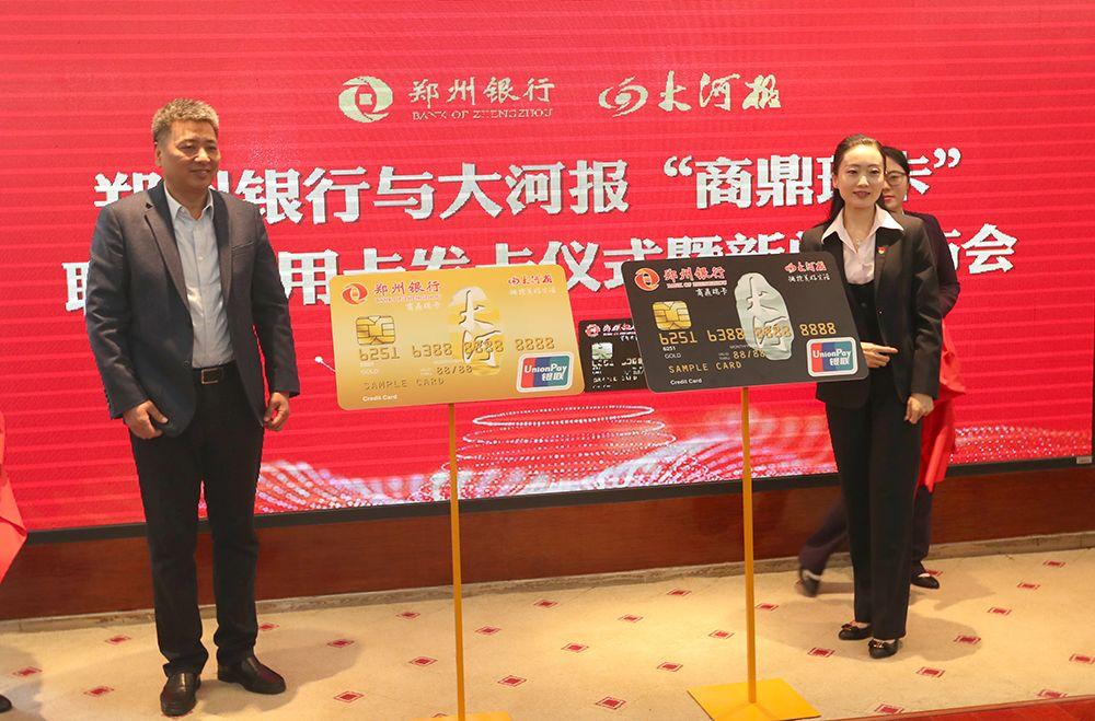 郑州银行与大河报联名卡3.jpg