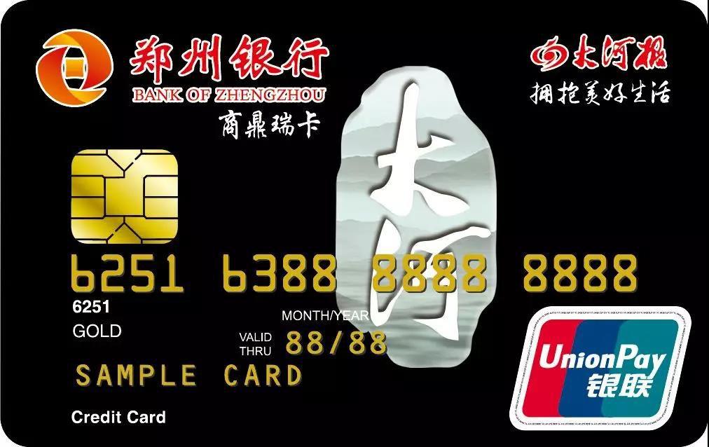 郑州银行与大河报联名卡5.jpg
