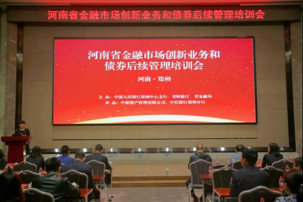 河南金融创新业务.png