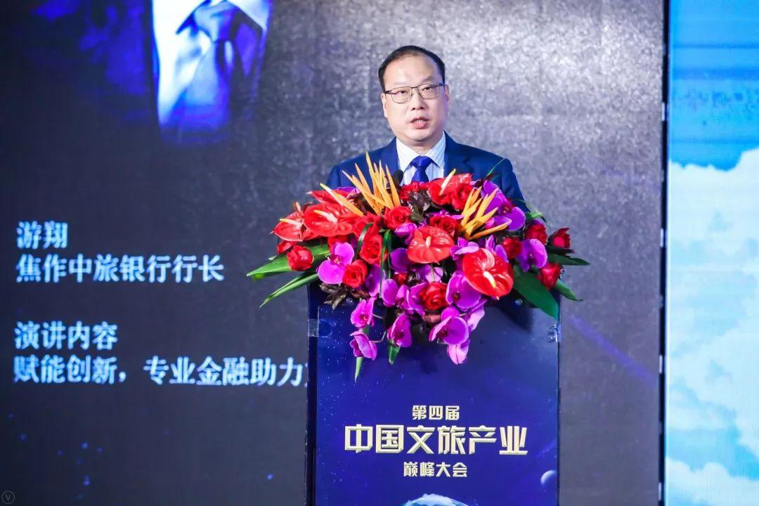 焦作中旅银行行长游翔:创新赋能,专业金融助力文旅产业新发展