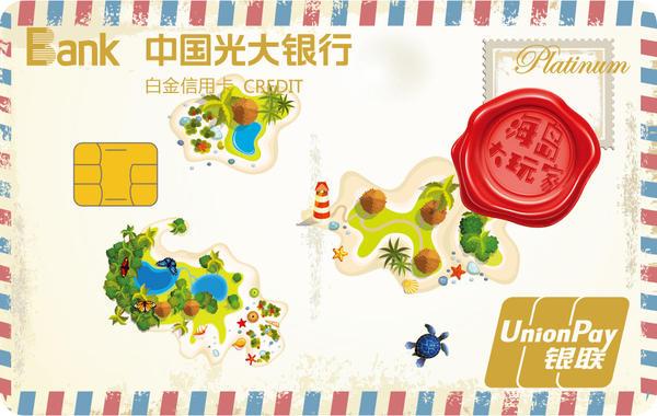 中国光大银行信用卡.jpg