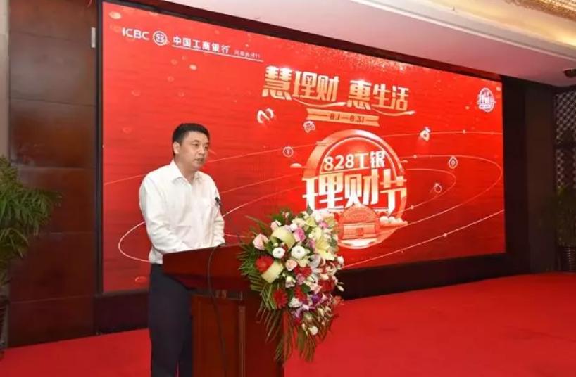 """工行河南省分行 2019年""""慧理财 惠生活""""工银理财节盛大举行"""