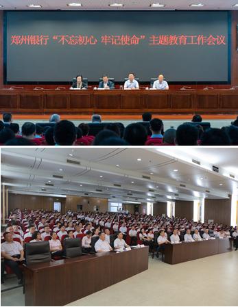 郑州银行主题教育.png