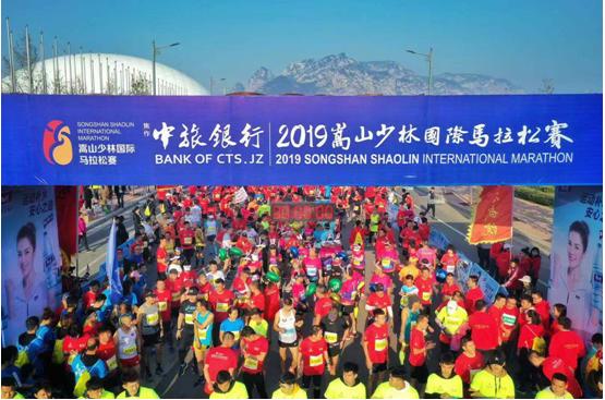 焦作中旅银行·2019嵩山少林国际马拉松火热开跑