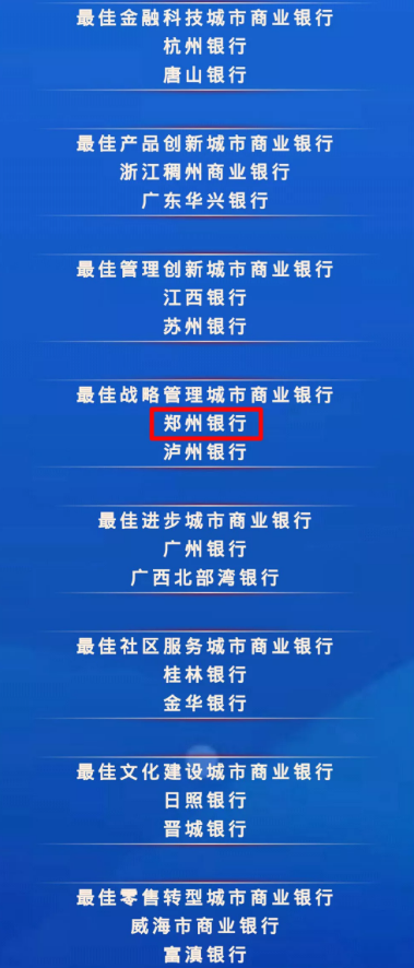 郑州银行三稳10.png