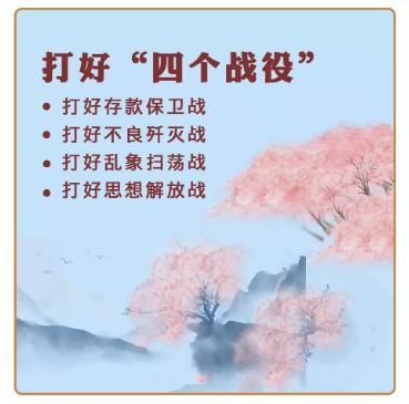 郑州银行三稳4.png