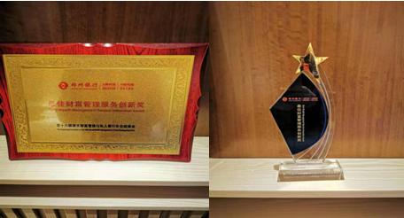 郑州银行金翎奖.png