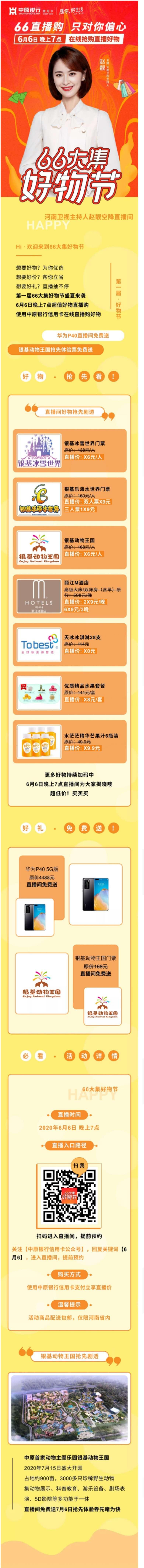 中原银行活动银基动物园1.jpg