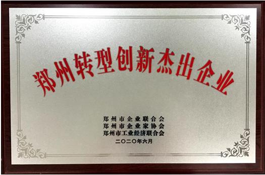 0郑州银行转型创新杰出企业.png