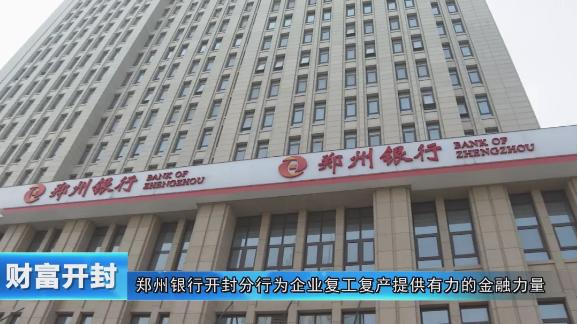 郑州银行开封分行为企业复工复产提供有力的金融力量