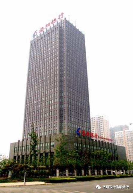 2020年洛阳银行信阳分行招聘公告