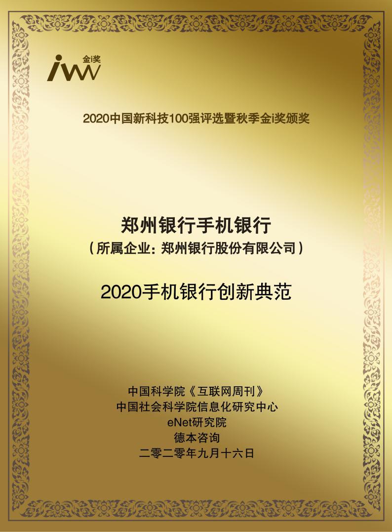 """郑州银行手机银行获誉""""2020手机银行创新典范"""""""
