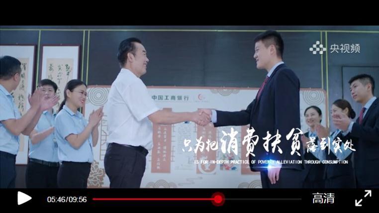 1工商银行河南省分行创新电商扶贫成效明显.jpg