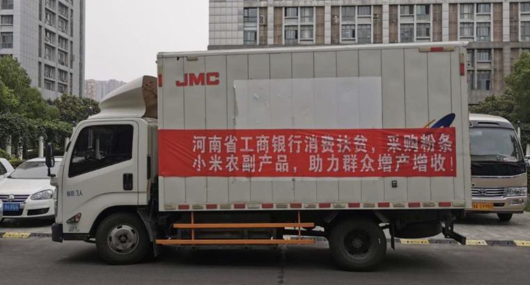 1工商银行河南省分行创新电商扶贫成效明显1.jpg