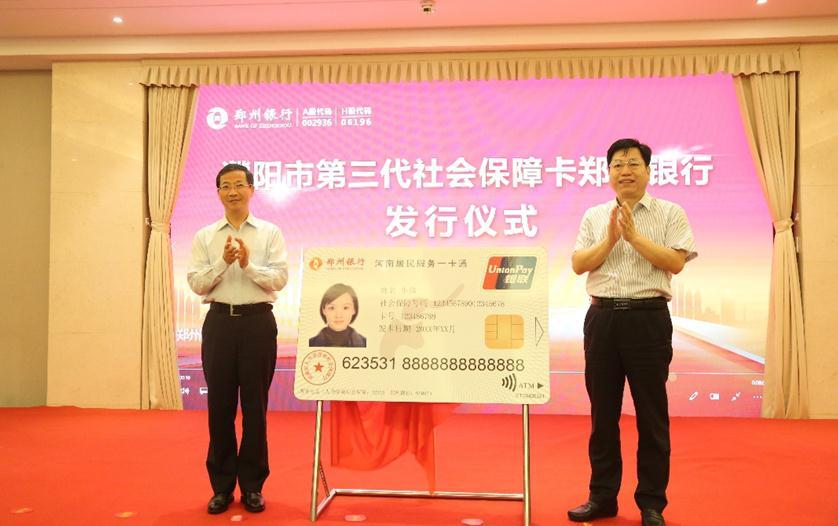 郑州银行携手濮阳市发行第三代社会保障卡2.jpg