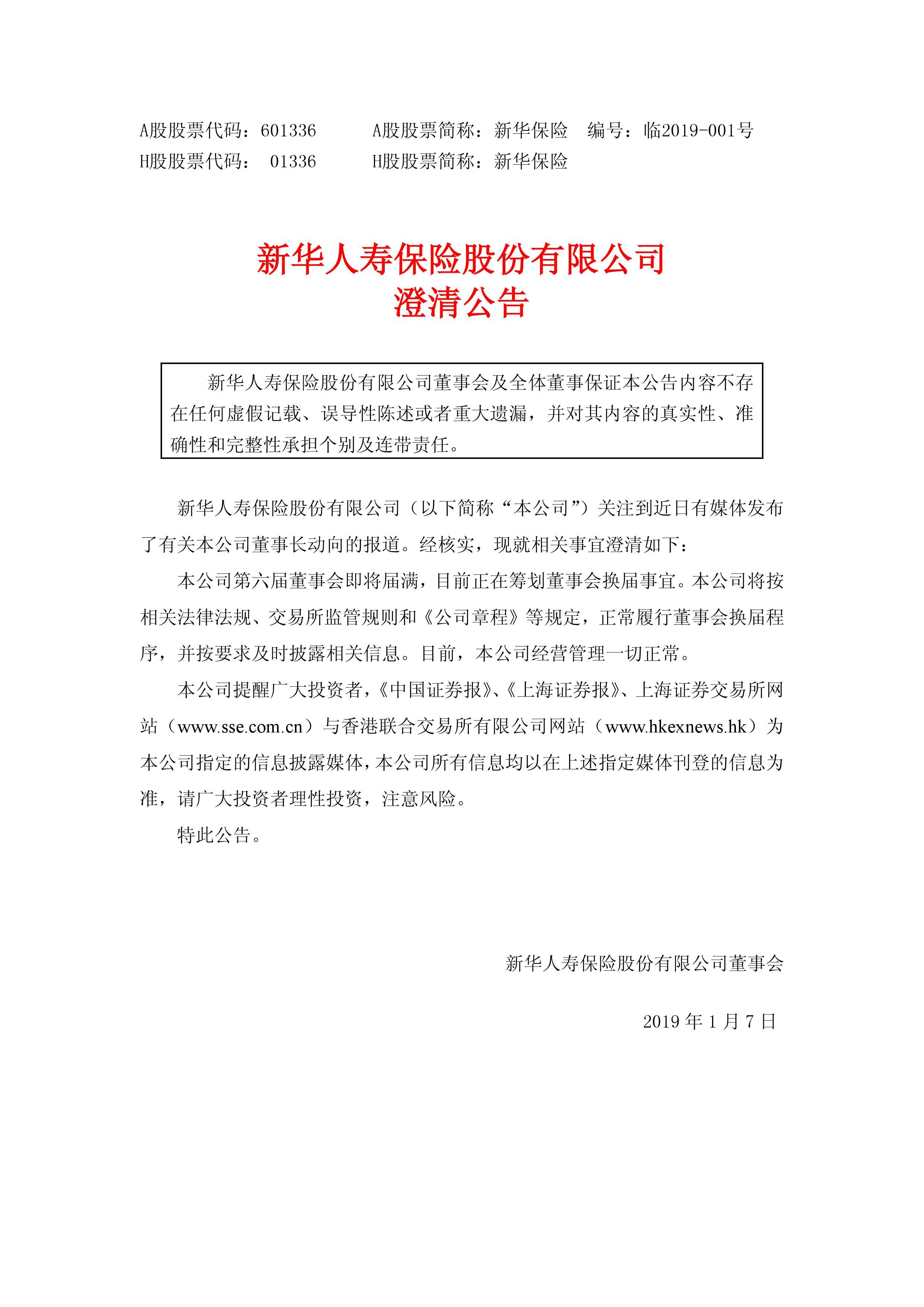 新华保险声明.jpg