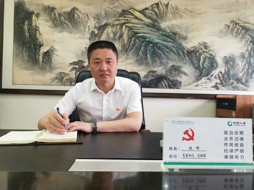 中国人寿新乡分公司总经理陈峰.jpg
