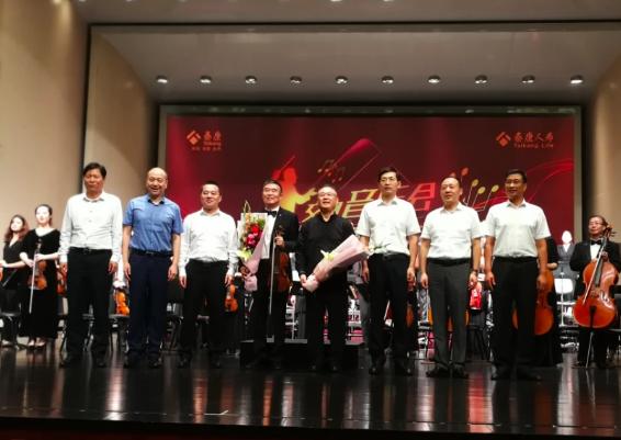 泰康人寿第十九届客服节交响音乐会郑州站落幕