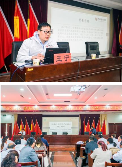 中国平安三村工程村医项目4.png