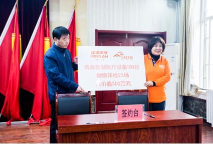 中国平安三村工程村医项目2.png