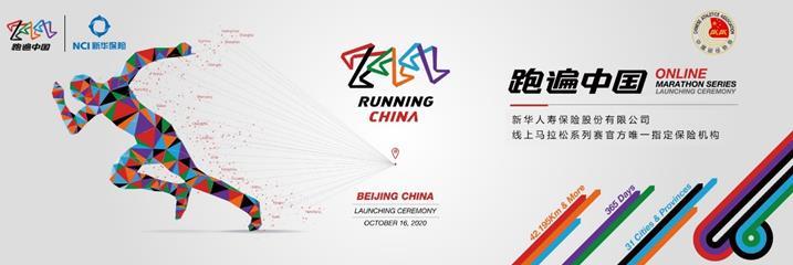 """新华保险成为""""跑遍中国""""线上马拉松系列赛官方唯一指定保险机构.jpg"""