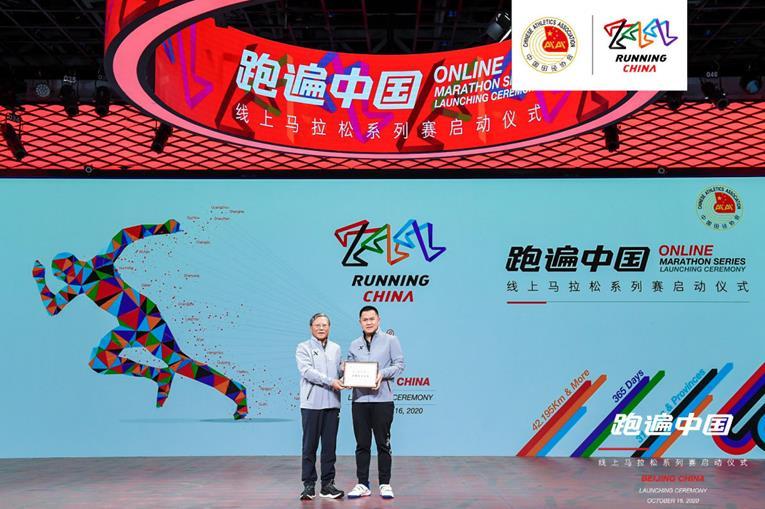 """新华保险成为""""跑遍中国""""线上马拉松系列赛官方唯一指定保险机构2.jpg"""