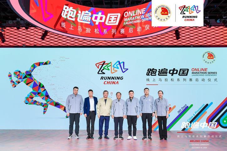 """新华保险成为""""跑遍中国""""线上马拉松系列赛官方唯一指定保险机构1.jpg"""