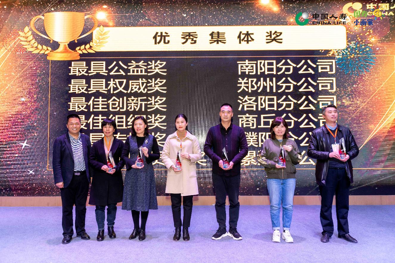 """0中国人寿河南省分公司第十届""""国寿小画家""""6.jpg"""