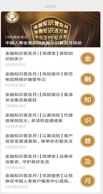 中国人寿河南省分公司积极开展2021年6.jpg