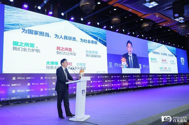 中国太保参加国资国企社会责任论坛分享1.jpg