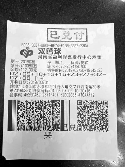 福彩中奖彩票1.jpg