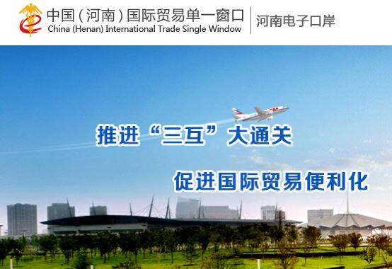 中国(河南)国际贸易单一窗口官网.png