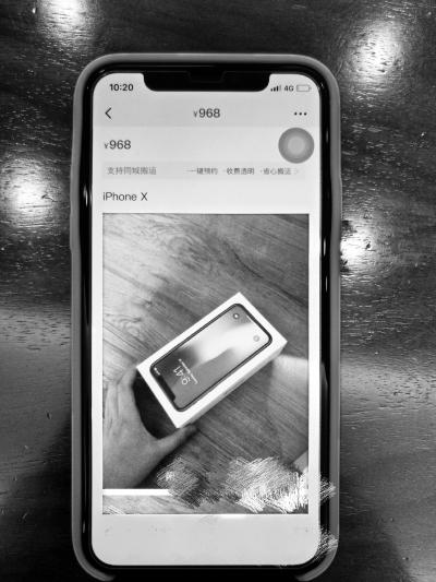 某二手交易平台上,iPhoneX标价968元.jpg