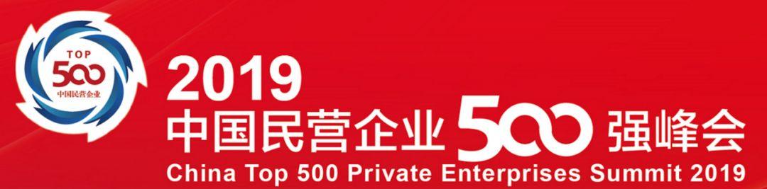 民营500强大.jpg