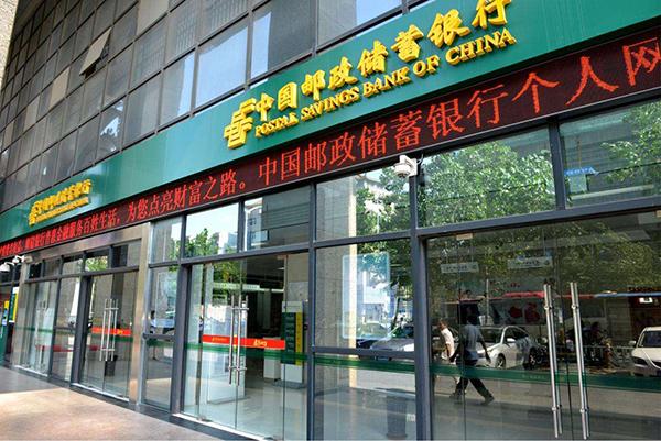 邮储银行发行价定为5.5元/股