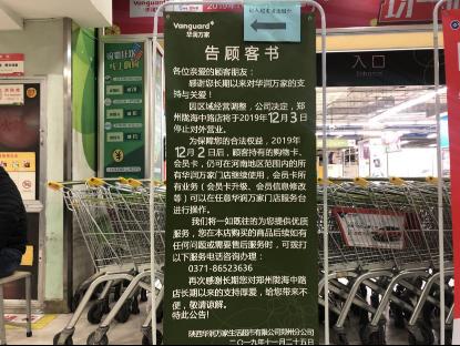 华润万家郑州第二大门店闭门谢客